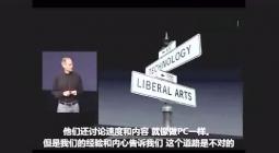 乔布斯演讲技术与人文